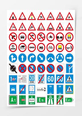 矢量交通指示牌