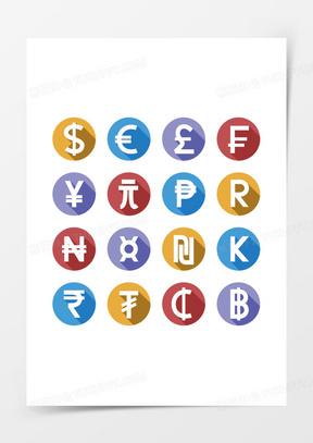精致货币符号图标矢量素材