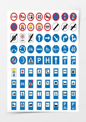 交通安全警示图标大全矢量素材