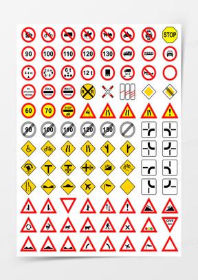 矢量交通标识牌