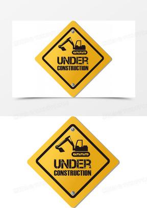前方施工警示牌
