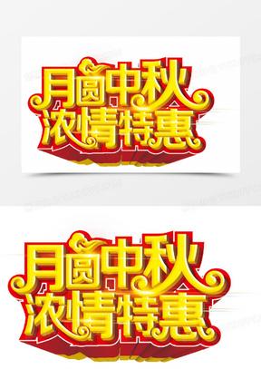 月圆中秋 浓情特惠 中秋节 中秋节艺术字 中秋节海报 中秋节素材