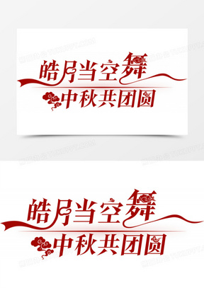 中秋节 中秋节字体 艺术字