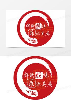 中式婚礼logo