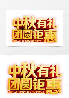 中秋 中秋海报主题艺术字 中秋艺术字