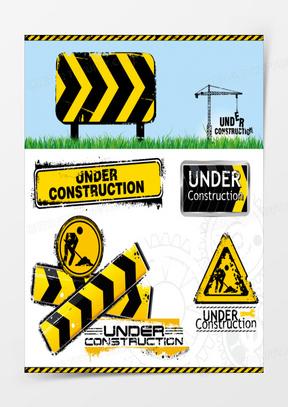 道路施工警示牌子