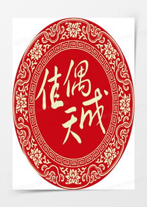 佳偶天成中式婚礼logo