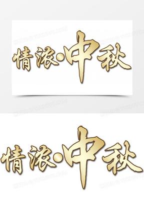 中秋节 中秋节字体