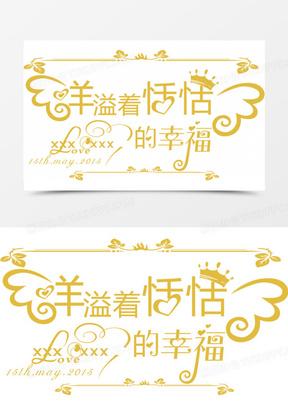 创意字体设计婚礼logo
