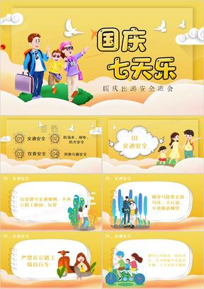 国庆出游七天乐安全教育班会PPT模板