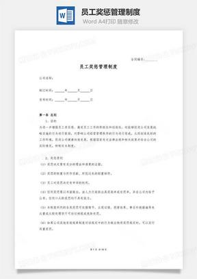 员工奖惩管理制度Word文档
