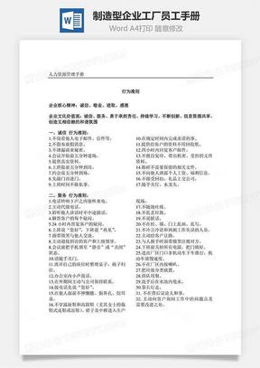 制造型企业、工厂员工手册Word文档