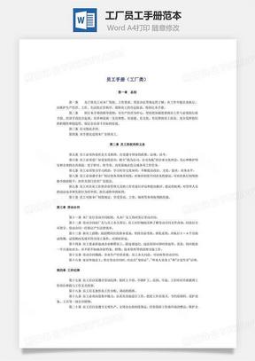 员工手册范本(工厂)Word文档