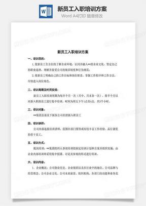新员工入职培训方案Word文档
