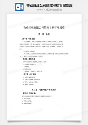 物业管理公司绩效考核管理制度word文档