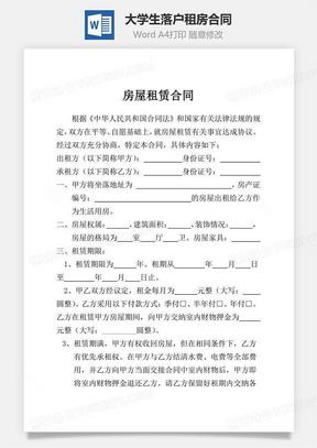 房屋租赁(可用于大学生落户租房合同)