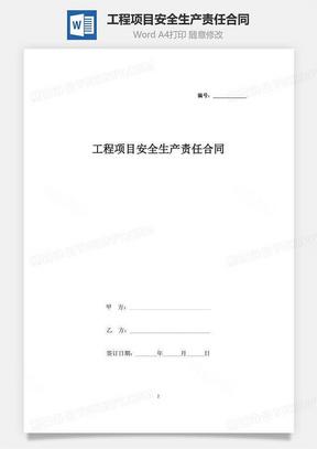 工程项目安全生产责任合同协议书范本