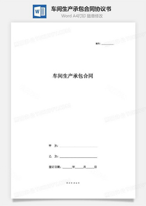 车间生产承包合同协议书范本 标准版