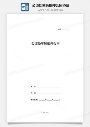 公证处车辆抵押合同协议(新)