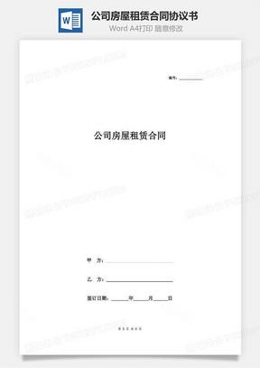 公司房屋租赁合同协议书范本 标准版