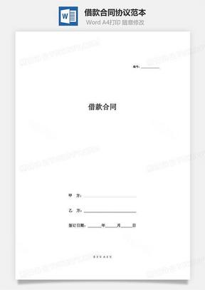 借款合同协议范本(委托贷款)