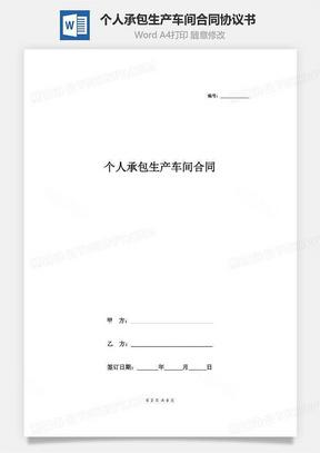 个人承包生产车间合同协议书范本 详细版