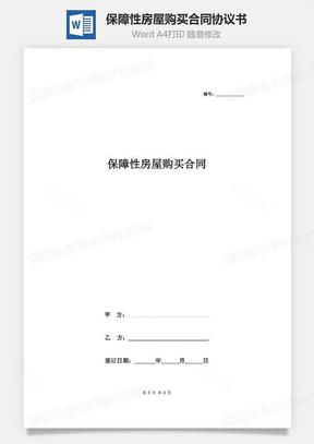 保障性房屋购买合同协议书范本 通用版