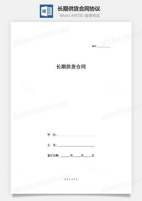 长期供货合同协议范本模板  简洁版