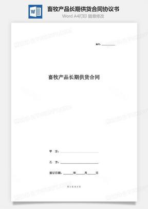 畜牧产品长期供货合同协议书范本