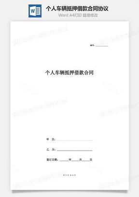 个人车辆抵押借款合同协议 (用于投资)