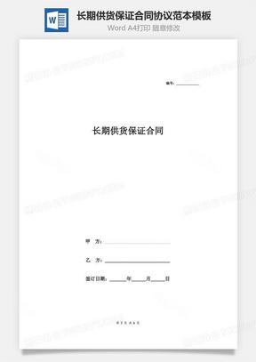 长期供货保证合同协议范本模板