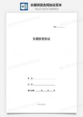 长期供货合同协议范本模板  简约版