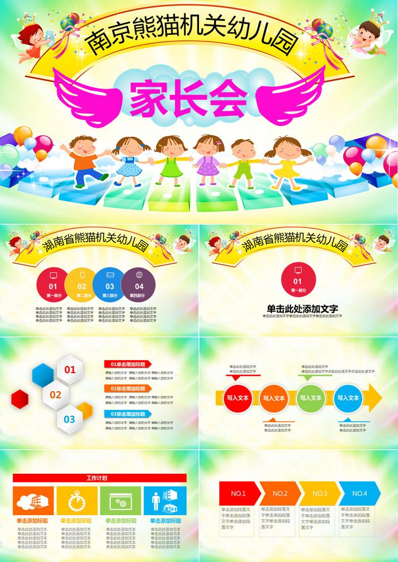 儿童卡通动画幼儿园家长会PPT模板下载 27页 卡通熊猫办公