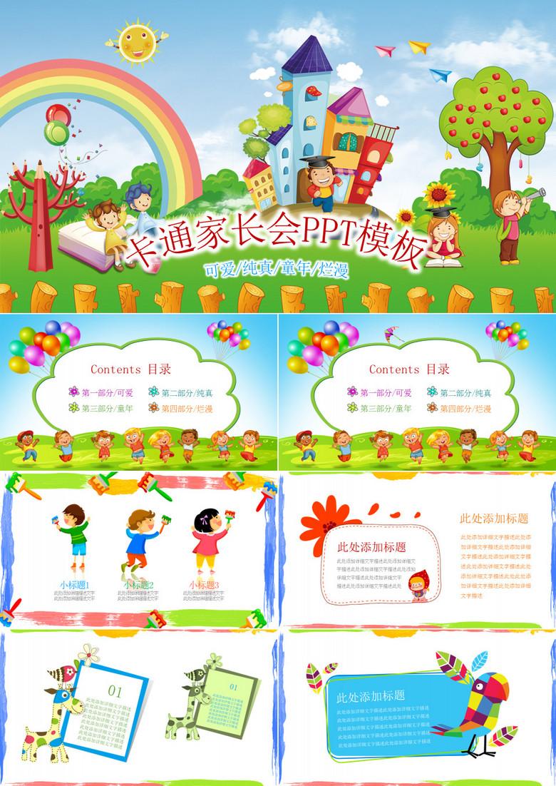 幼儿园家长会儿童小学课件PPT模板下载 27页 简约熊猫办公