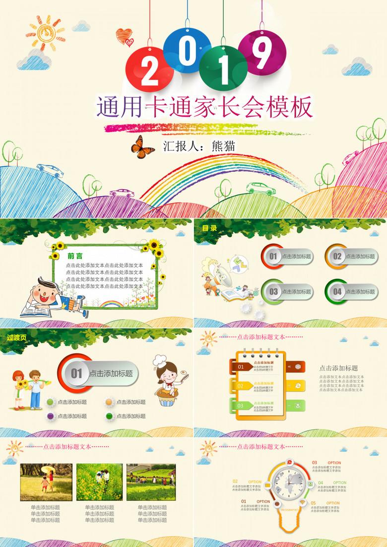 幼儿园卡通家长会PPT模板下载 40页 熊猫办公