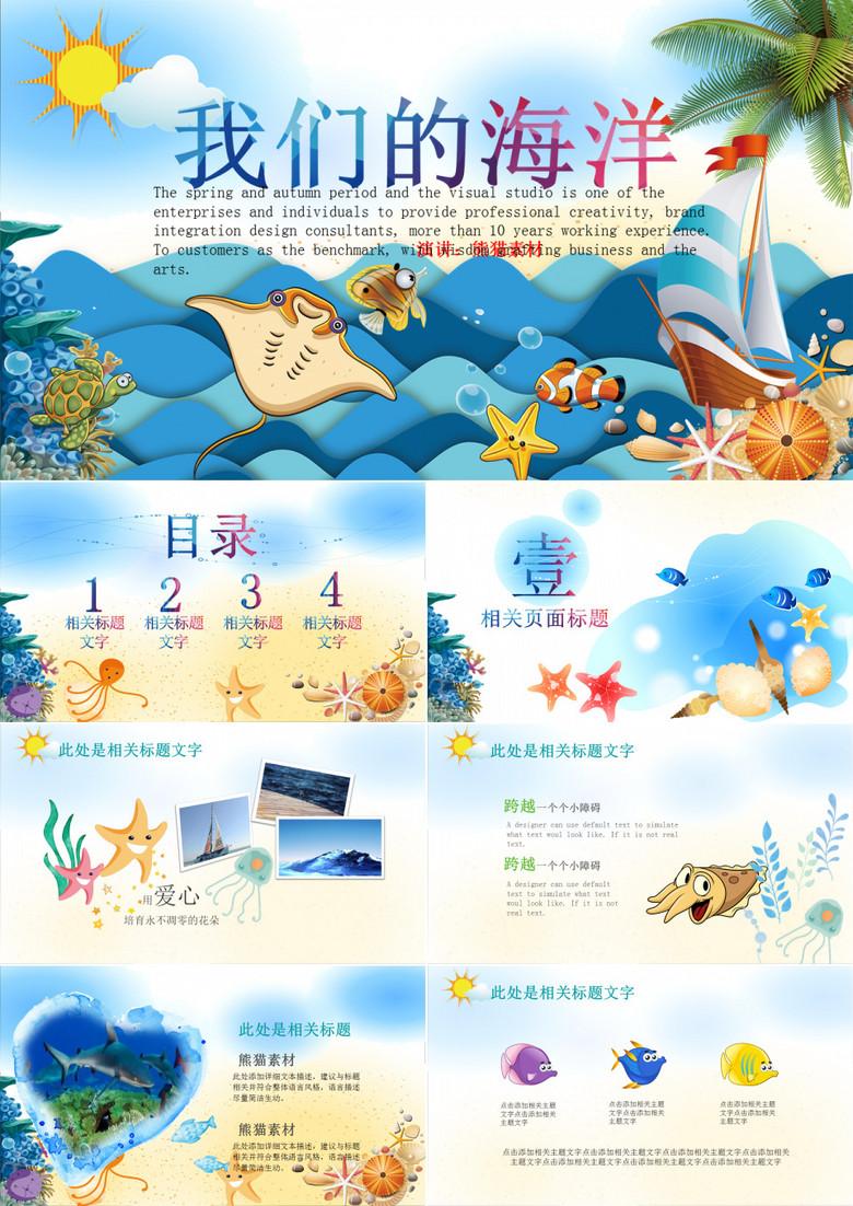 我们的海洋小学幼儿园教育培训演讲PPT模板下载 32页 卡通熊猫办公