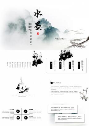 水墨中国风创意古风PPT模板
