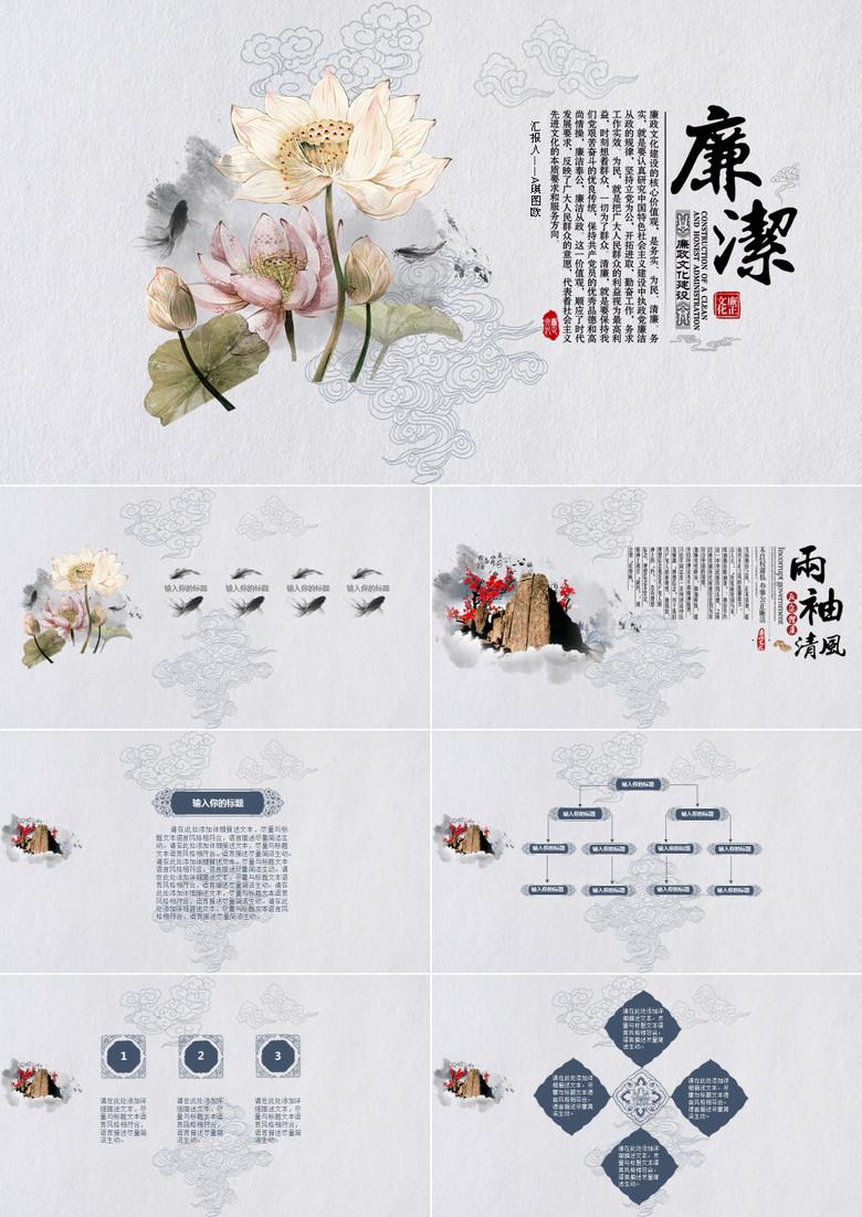 中国风廉政文化建设PPT模板
