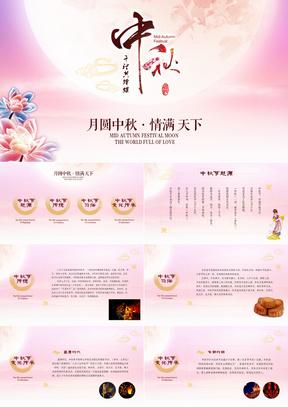 中秋节快乐活动策划宣传PPT模板