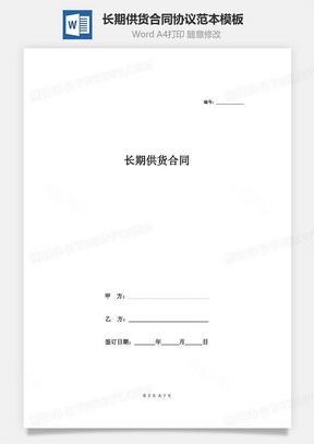 长期供货合同协议范本模板  标准版