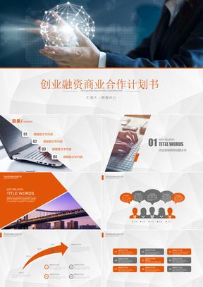创业融资商业计划书 商业合作 计划书PPT模板