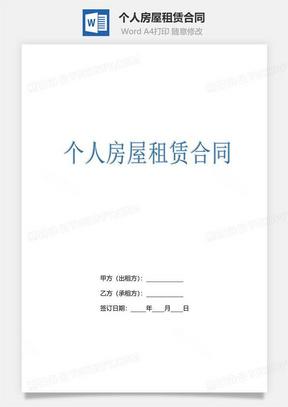 个人房屋租赁合同(标准范文)
