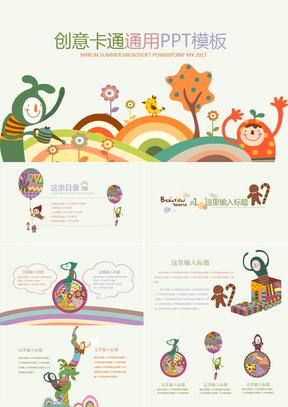 创意卡通小学幼儿园教育通用PPT模板