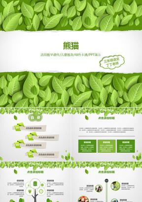 绿色树叶儿童幼儿教学课件PPT模板