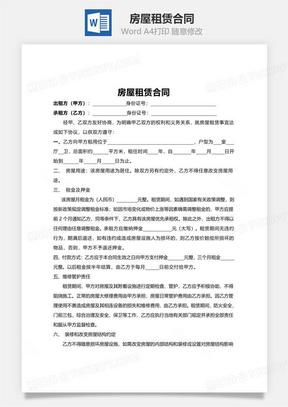 房屋租赁合同(标准版)
