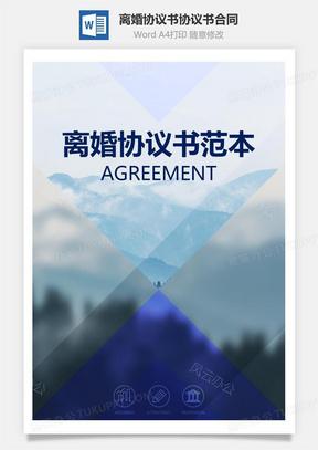 离婚协议书范本协议书合同模板