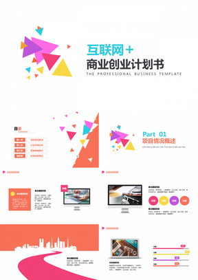 互联网商业创业计划书