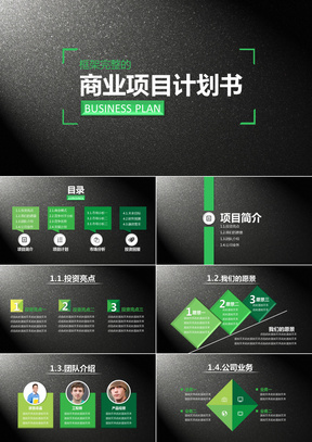 黑色质感商业项目计划书PPT模板