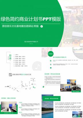 绿色简约商业计划书PPT模板