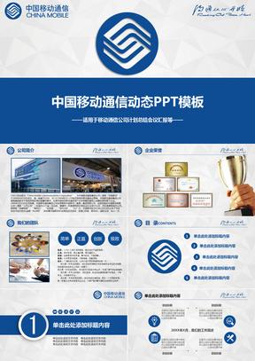 中国移动公司计划总结会议报告PPT模板
